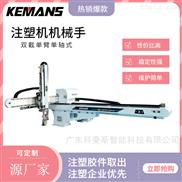 KMSB-1100WSY-力勁注塑機機械手