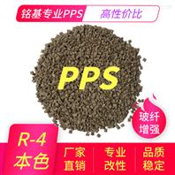 PPS R-4本色40玻纤增强防火菲利普棕色PPS