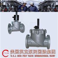 進口燃氣緊急切斷閥用心制造 成就品質