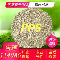 现货日本宝理PPS塑料1140A6带透本色