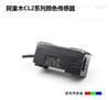 颜色分辨传感器阿童木CL2系列 色差识别