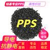 碳纤增强PPS抗静电导电PPS