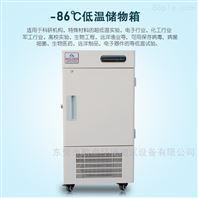 东莞超低温储存柜供应商厂家