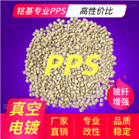 真空电镀PPS本色高刚性工程塑料余姚PPS