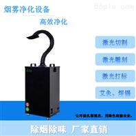 激光喷码设备烟尘排烟