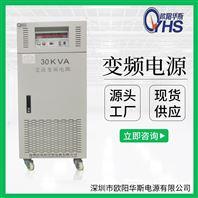 30KVA单相|30KW变压变频电源