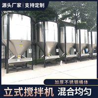 造粒色母搅拌机  广东江门 塑胶颗粒混合机