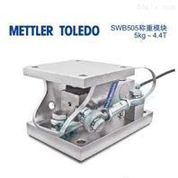 梅特勒托利多不锈钢配料称重模块MMSS-220kg