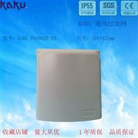 KAKU 防雨型通风过滤网 FU9802B P2