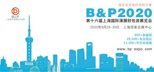 上海薄膜軟包裝展整裝待發,九月重磅來襲