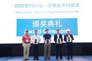 PXA全电动注塑机和雪绒花共混改性技术双双获奖!