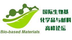 2020第五届国际生物基化学品与材料高峰论坛