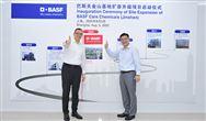 巴斯夫投资扩大亚太区烷氧基化物产能