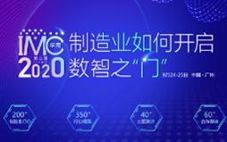IMC2020第二届中国(华南)制造业CIO峰会