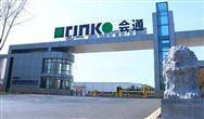 会通新材料股份有限公司及子公司被纳入安徽省、广东省疫情防控重点保障物资生产企业名单