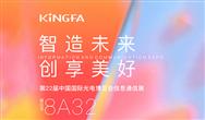 金发科技首次参展光博会 带来5G全场景智慧生活解决方案