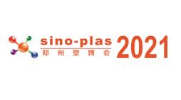 2021第十一屆中國(鄭州)塑料產業博覽會