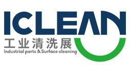 2021 上海国际工业清洗展览会