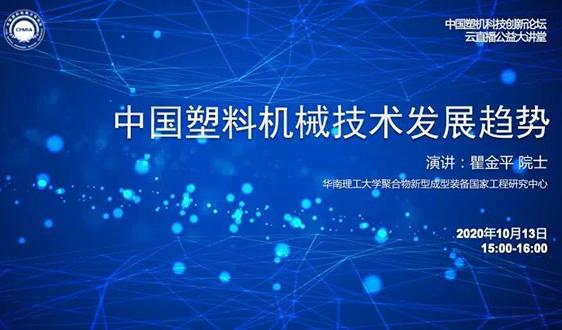 中国塑机科技创新论坛——云直播公益大讲堂(计划表)