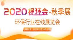 2020视环会·秋季展 环保行业在线展会