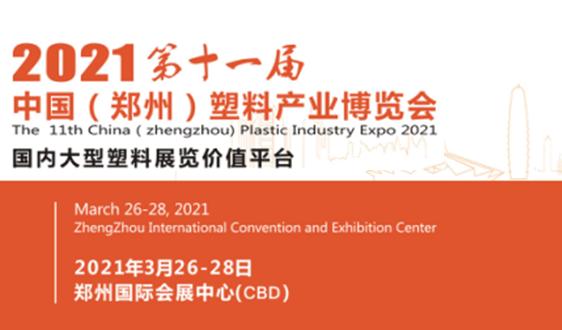 2021年塑料行业开年盛会!第十一届郑州塑博会大咖云集,商机无限!