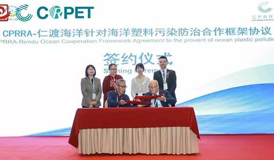 CPRRA/CSPA 与仁渡海洋签署海洋塑料污染防治合作协议,共谋碧海蓝天