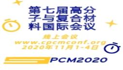 第七届高分子与复合材料国际会议(PCM 2020)